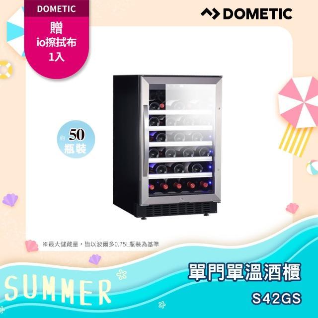 【DOMETIC】單門單溫專業酒櫃S42GS