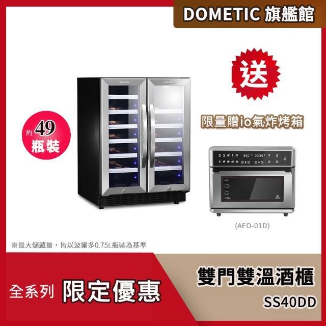 【DOMETIC】雙門雙溫專業酒櫃SS40DD(★贈MOBICOOL Q40 半導體行動冰箱★)
