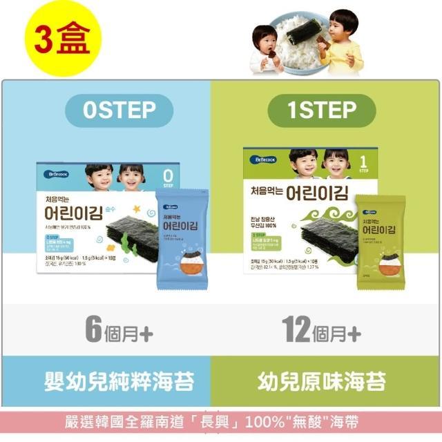 【韓國 BEBECOOK】兒童無鹽初食海苔-原味.紅蘿蔔.洋蔥(12個月以上食用)