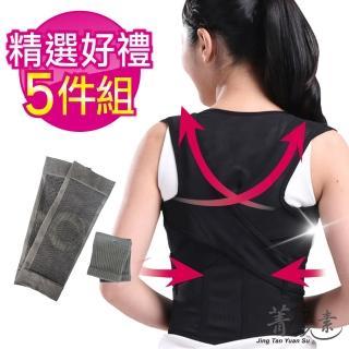 【菁炭元素】★買一送四★一拉自動挺背可調式防駝束腹護腰帶 一件(加贈 竹炭機能彈力護膝x2個+護腕x2個)
