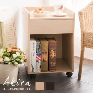 【Akira】簡約居家單抽收納移動邊桌/茶几/床頭櫃(2色選)