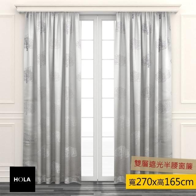 【HOLA】HOLA 銀樹雙層遮光窗簾 270x165cm