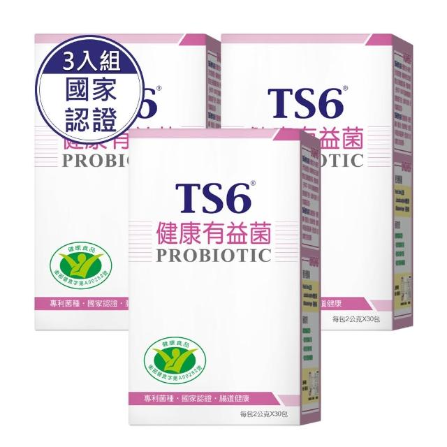 【TS6】國家認證-健康有益菌 益生菌3盒(30包/盒)