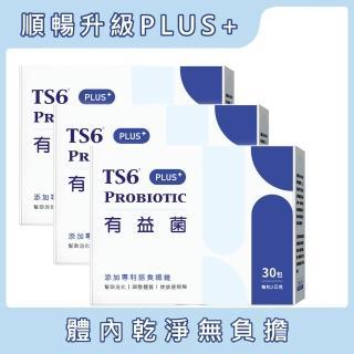 【TS6】益生菌 有益菌3盒(30入/盒)