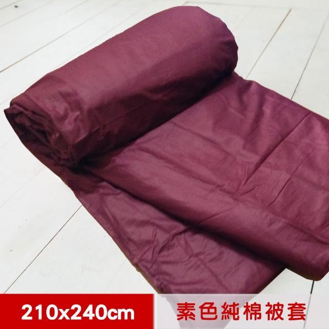 【米夢家居】台灣製造-100%精梳純棉雙面素色薄被套(大地紅-7*8特大)