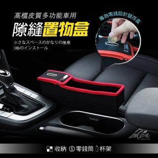【Incare】多功能車用隙縫置物盒(1入組)