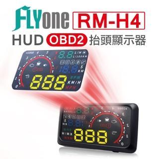 【FLYone】RM-H4 HUD OBD2 抬頭顯示器(隨插即用 5色顯示設計)