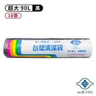 【台塑】實心 垃圾袋 清潔袋 超大 90L 86X100cm(垃圾袋 清潔袋 黑色 超大)