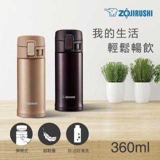 【象印】*0.36L*OneTouch不鏽鋼真空保溫杯(SM-KC36)