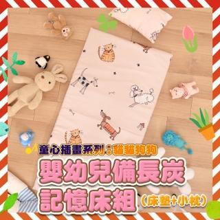 【Embrace英柏絲】貓貓狗狗 備長炭記憶床墊-含童枕/嬰兒床墊 /兒童床墊(S號-60x120cm)