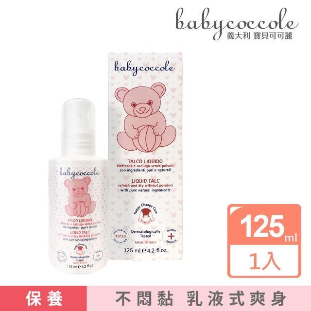 【Babycoccole 寶貝可可麗】寶寶液態爽身粉 125ml(義大利製造原裝進口)