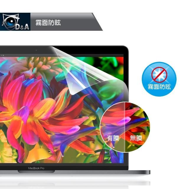 【D&A】APPLE MacBook Pro /13吋 2016版日本原膜AG霧面螢幕+HC Bar保護貼組