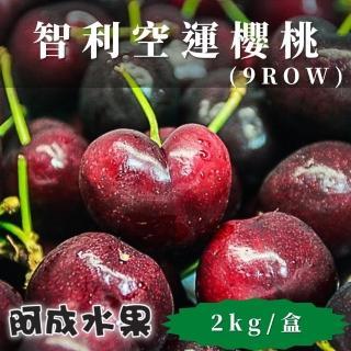 【阿成水果】智利空運櫻桃9Row1盒(2kg/盒)