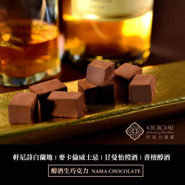 【巧克力雲莊】醇酒生巧克力-任選一盒(香濃的頂級生巧克力)