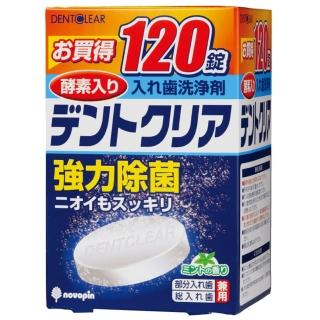 【日本KIYOU】假牙清潔錠-酵素-120錠