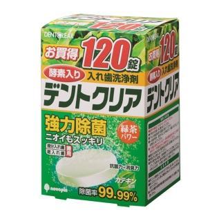 【日本KIYOU】假牙清潔錠-綠茶-120錠