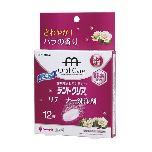 【日本KIYOU】假牙清潔錠-玫瑰-12錠