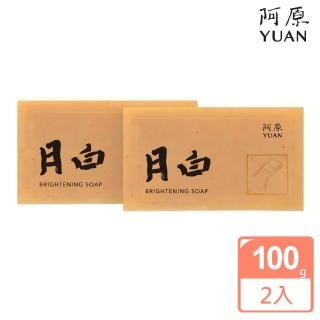 【阿原】月白皂2入組(肥皂勤洗手防疫最實在)