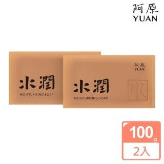【阿原】水潤皂2入組(豐盈水潤散發光澤)