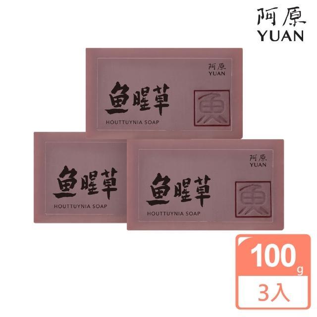 【阿原】魚腥草皂3入組(喚醒肌膚深層清潔)
