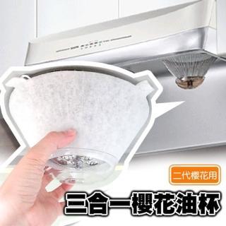 【生活King】雙專利三合一櫻花油杯組(4入組)