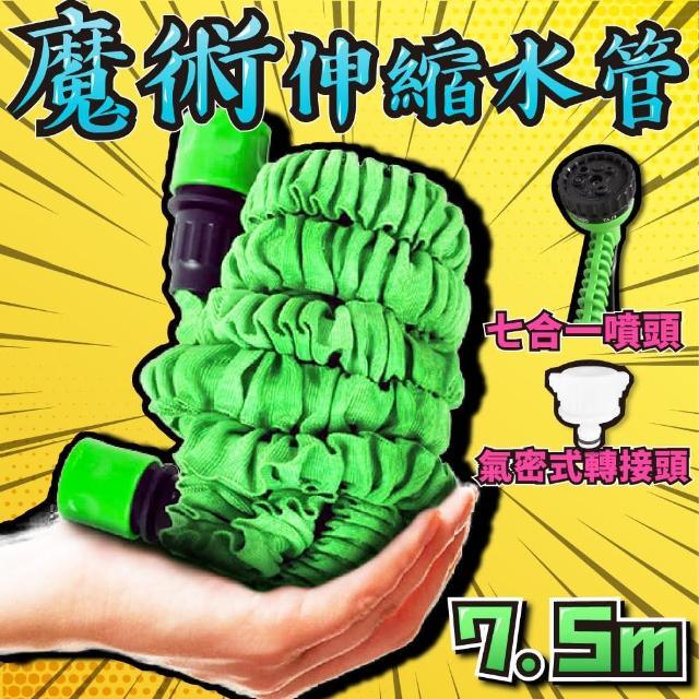 【Magic Hose】魔術彈力伸縮水管 7.5M(美國熱銷款 洗車 大掃除 園藝 澆花)