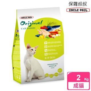 【UNCLE PAUL】保羅叔叔田園生機貓食 2kg(低敏成貓 體態貓)