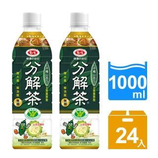 【買一箱送一箱】愛之味分解茶1000ml(共24入)