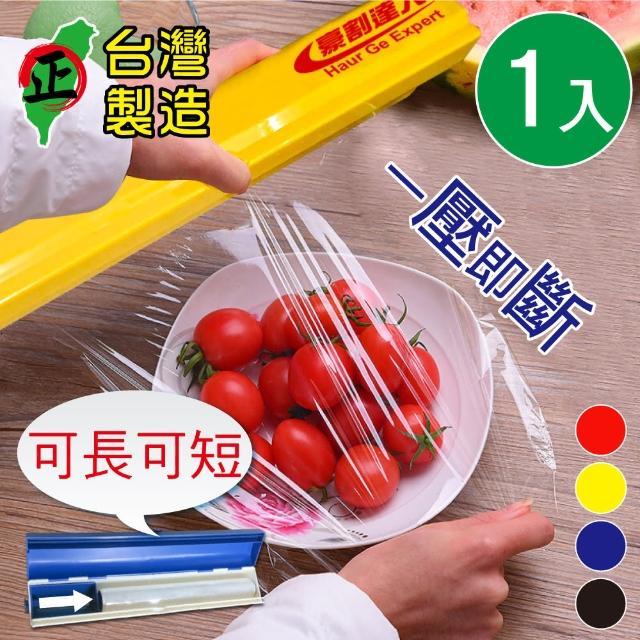 【豪割達人】台灣製-專利可調式兩用款保鮮膜切割器(1入)