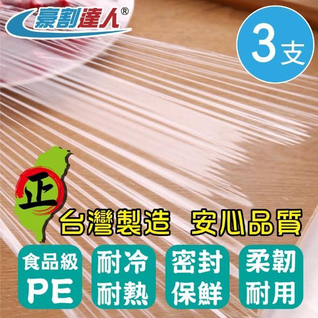 【豪割達人】台灣製-PE無毒保鮮膜(3入)