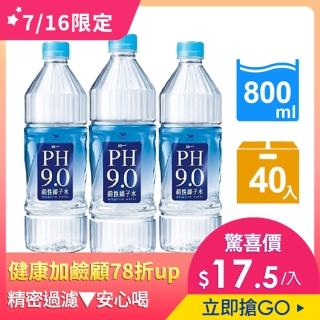 【PH9.0】鹼性離子水800mlx20入x2箱(體質加鹼顧健康好鹼單)