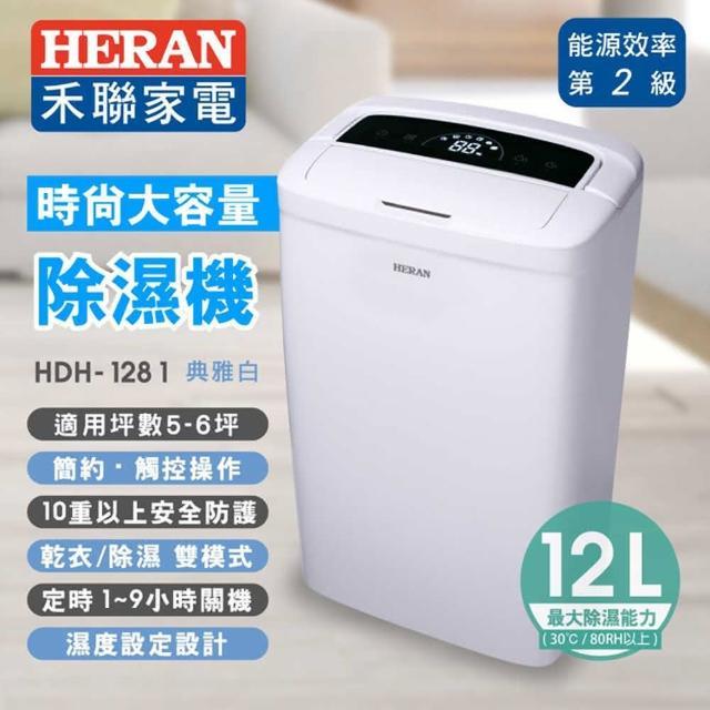 【HERAN禾聯】6公升除溼機(HDH-1281)