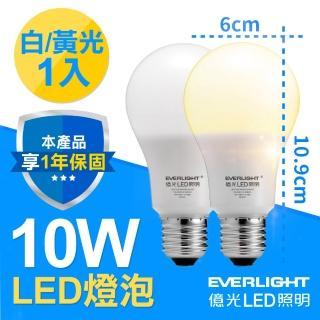 【Everlight億光】LED 燈泡 10W全電壓 E27 PLUS升級版(白/黃光 1入)