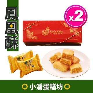 【小潘】鳳黃酥2盒組