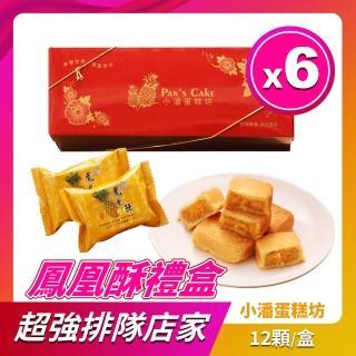 【小潘】鳳黃酥6盒組(12顆/盒*6)
