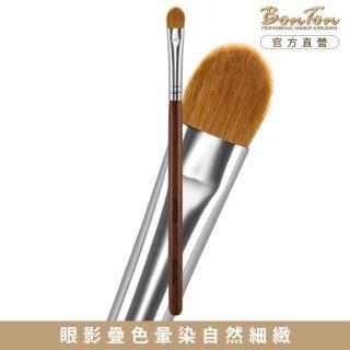 【BonTon】原木系列 眼影刷/M RTQ06 頂級100%貂毛