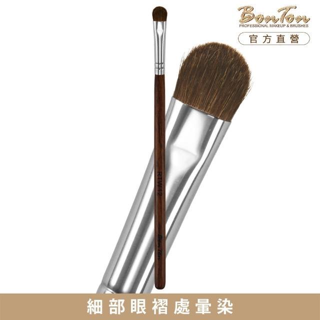 【BonTon】原木系列 眼影刷/S RTW12 高級小馬毛