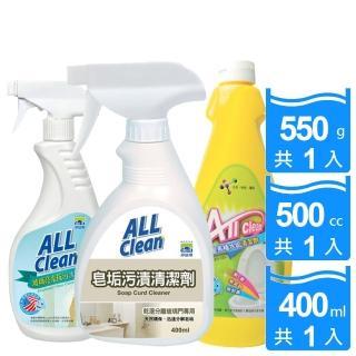 【多益得】All clean浴廁超值組(玻璃亮光抗污+浴室馬桶水垢+皂垢污漬清潔劑)