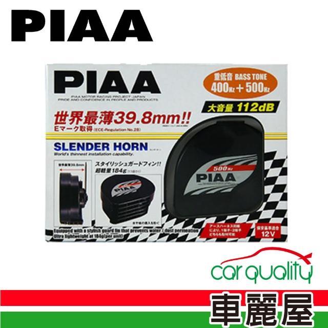 【日本PIAA】HO12 超薄雙頻重低音喇叭(400-500HZ)