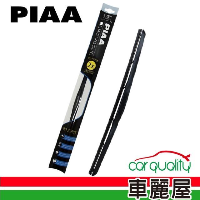 【日本PIAA】雨刷PIAA AERO VOGUE(矽膠19吋)