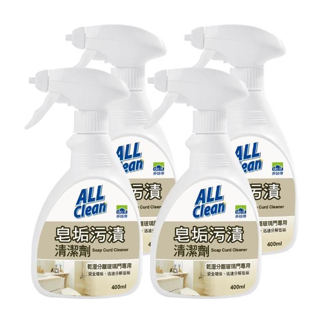 【多益得】All Clean皂垢污漬清潔劑(400ml)x4入
