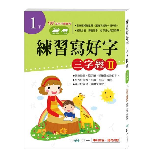 【世一】練習寫好字‧三字經Ⅱ(1下)
