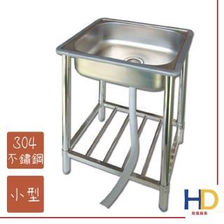 【雙手萬能】豪華型不鏽鋼單水槽(小型)