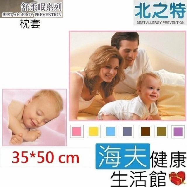 【北之特】防蹣寢具 枕套 舒柔眠 嬰兒(35*50 cm)