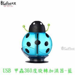 【LEPONT】USB 甲蟲360度旋轉加濕器