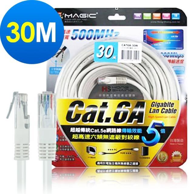 【MAGIC】CAT.6A 超高速傳輸網路線-30M(圓線)