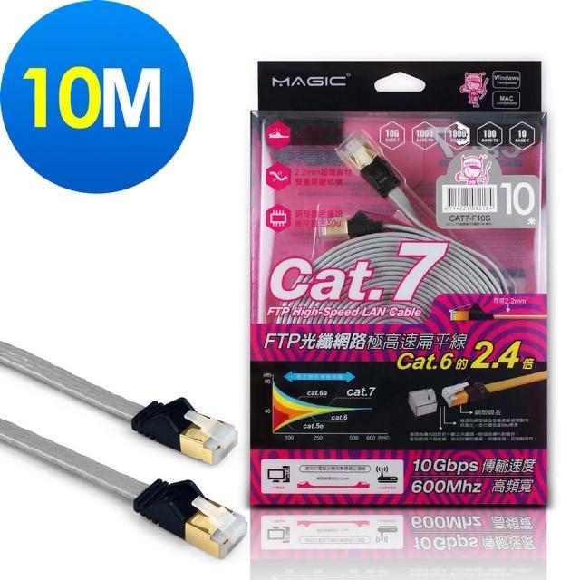 【MAGIC】Cat.7 FTP光纖網路極高速扁平網路線-10M(專利折不斷接頭)