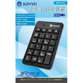 【KINYO】USB有線筆電專用巧克力數字鍵盤(KBX-03)