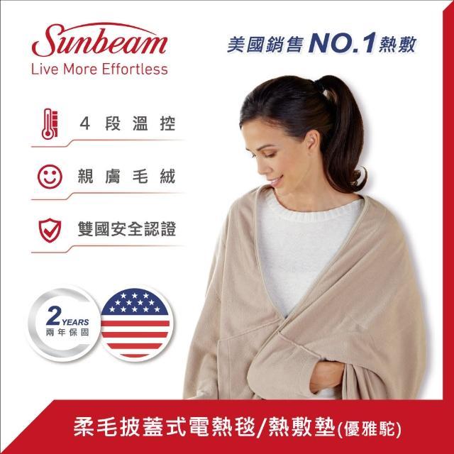 【美國Sunbeam夏繽】柔毛披蓋式電熱毯(優雅駝)