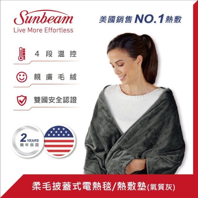 【美國Sunbeam夏繽】柔毛披蓋式電熱毯(氣質灰)